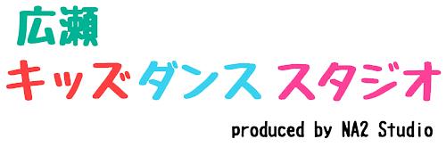 広瀬キッズダンススタジオ produced by NA2-studio